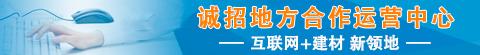manbetx官网手机版万博manbetx登录诚招manbetx官网手机版合作运营中心