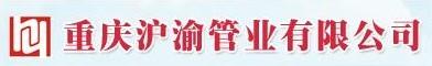 万博登录沪渝管业有限公司