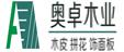 东莞市奥卓木业有限公司