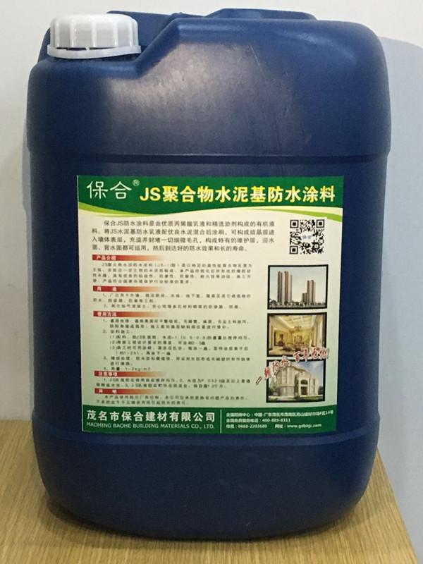 manbetx官网手机版JS防水涂料十大品牌 保合聚合物水泥基防水乳液价格