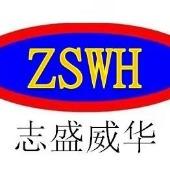 北京志胜威华化工有限公司