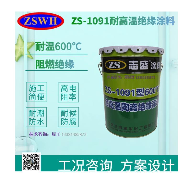 志盛威华ZS1091耐高温陶瓷绝缘涂料