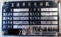 manbetx官网手机版销售ZQ-32-1直流牵引电动机