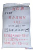 万博登录高和牌防水剂 厂家直供 防水剂批发 量大丛优