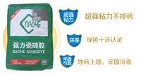 manbetx官网手机版强力瓷砖价格 保合瓷砖胶厂家批发