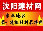 沈阳万博manbetx登录东北建材第一网